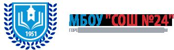 Школа №24 г. Симферополя